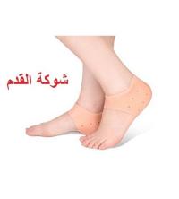Paire de chaussettes Silicone Gel Hydratantes en Tunisie