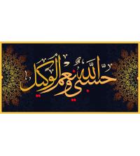 Tableau 100 x 50 cm avec cadre jaune miel حسبي الله و نعم الوكيل