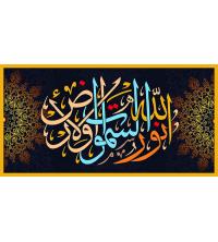 Tableau 100 x 50 cm avec cadre jaune miel الله نور السماوات و الارض
