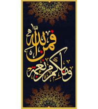 Tableau 100 x 50 cm avec cadre jaune miel • وما بكم من نعمة فمن الله